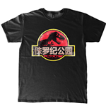 Jurassic Park T-Shirt Chinese Distressed Logo
