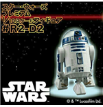 Star Wars Toy 236611